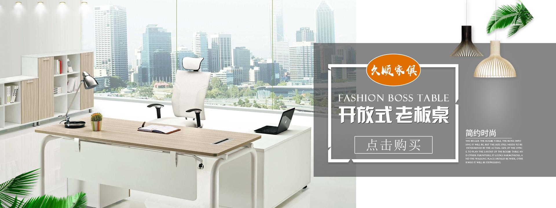 沈阳办公家具开放式老板桌价格